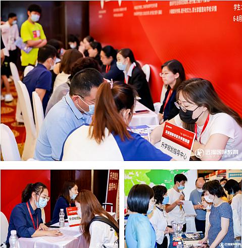 2021远播国际化化学校升学教育上海展