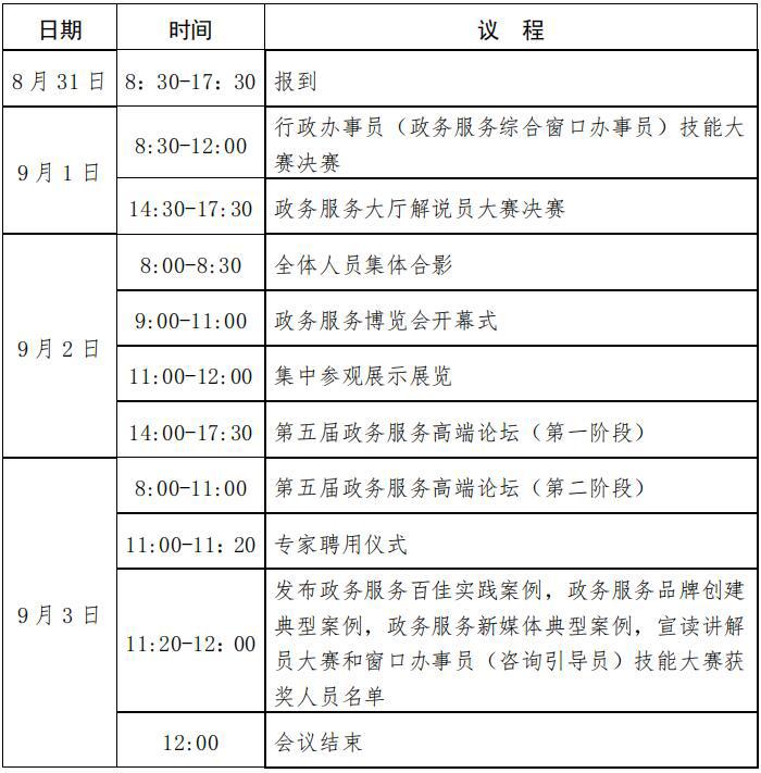 2021年度政务服务博览会_门票优惠_活动家官网报名