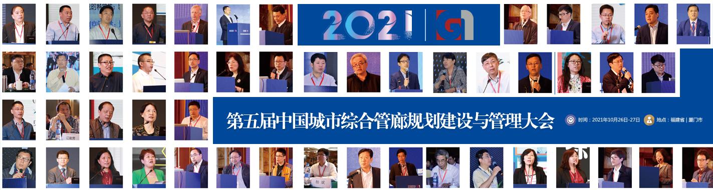 第五届中国城市综合管廊大会