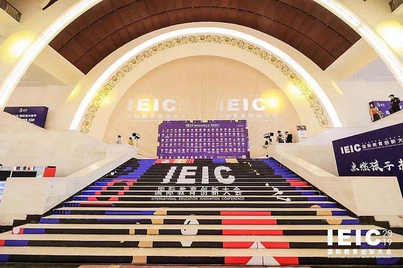 《深圳站》IEIC国际教育创新大会_门票优惠_活动家官网报名