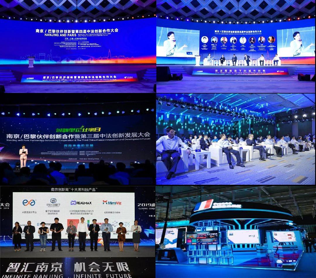 2021海外大众创业万众创新系列活动法国场 · 中法双创交流及项目路演会