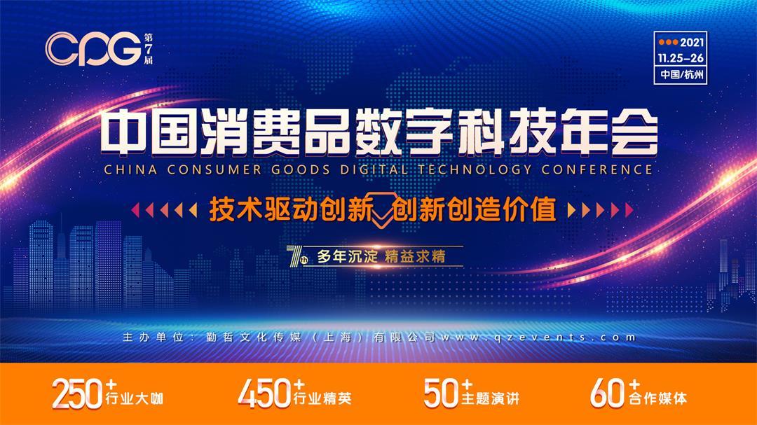 CPG 2021第七届中国消费品数字科技年会