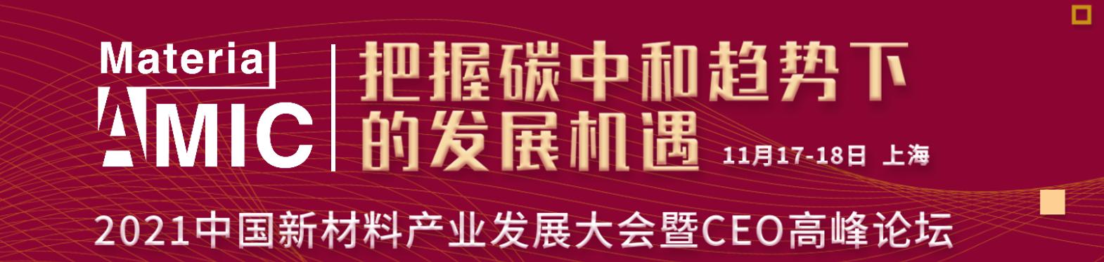 中国新材料产业发展大会