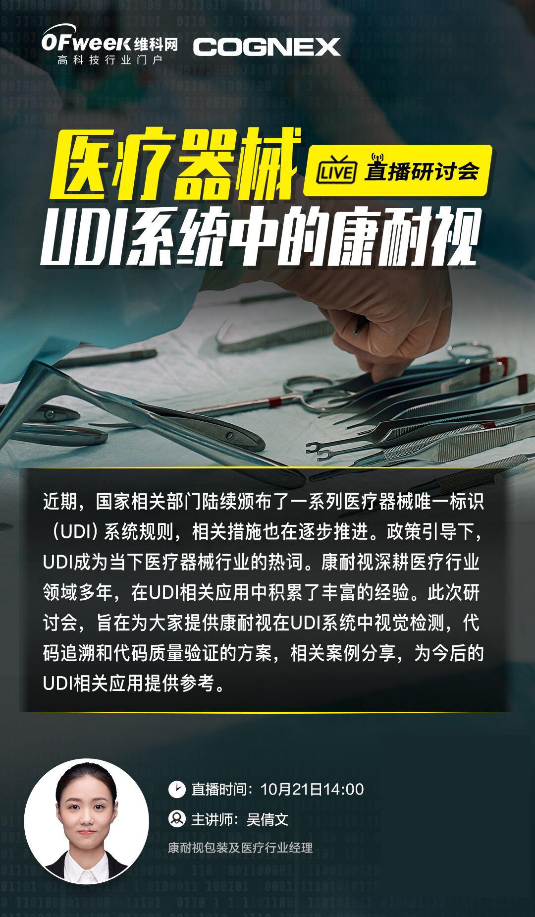 医疗器械UDI系统中的康耐视在线研讨会