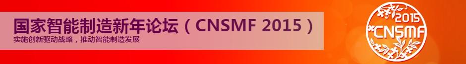 国家智能制造新年论坛(CNSMF 2015)