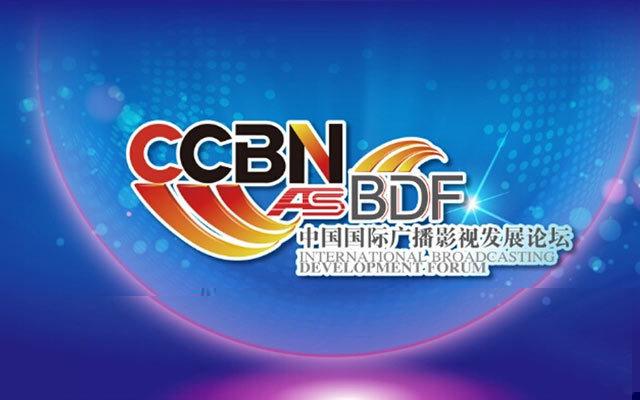 广播影视创新发展峰会(CCBN-BDF 2015)