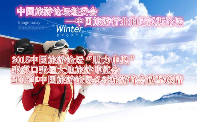 2015年中国旅游论坛冬季旅游峰会