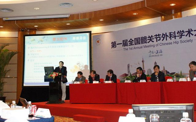 2015(第三届)中国髋关节外科学术大会