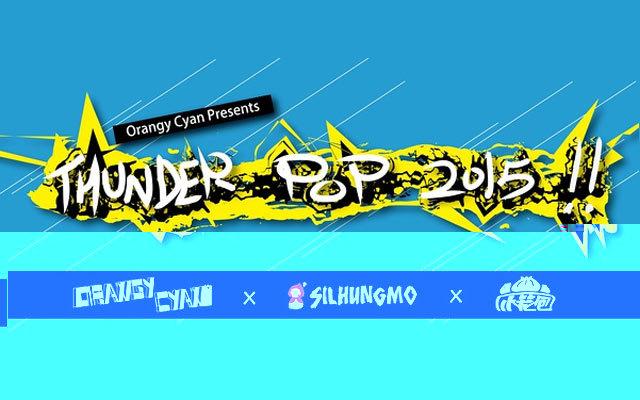Thunder POP 2015 一场粤港两地热血之声