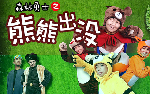 互动儿童剧《森林勇士之熊熊出没》一部史上互动最多的大型儿童剧