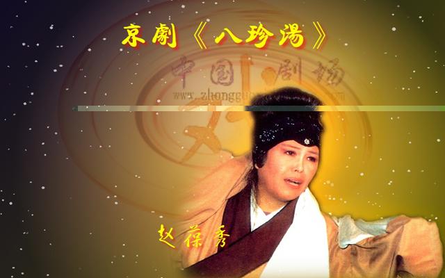 京剧《八珍汤》