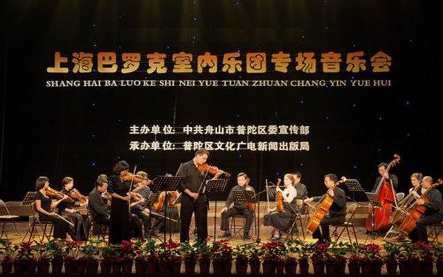 巴罗克室内乐团上海音乐会