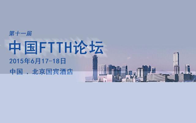 2015第十一届中国FTTH论坛