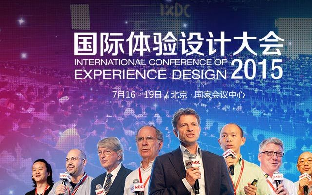 2015国际体验设计大会(IXDC)