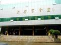 南京大行宫会堂