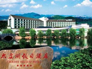 太虚湖假日酒店