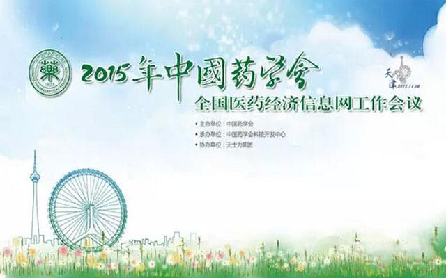 2015年全国医药经济信息网工作会议