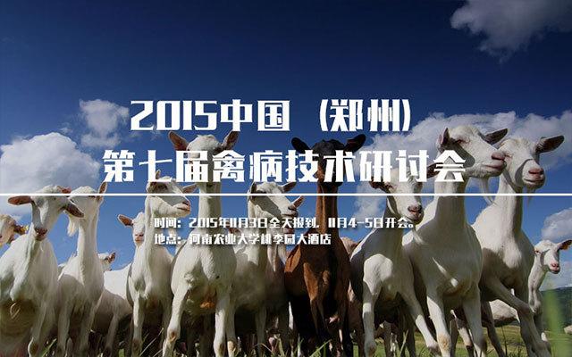 2015中国(郑州)第七届禽病技术研讨会