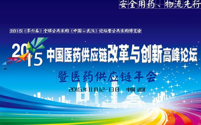 2015中国医药供应链改革与创新高峰论坛暨医药供应链年会