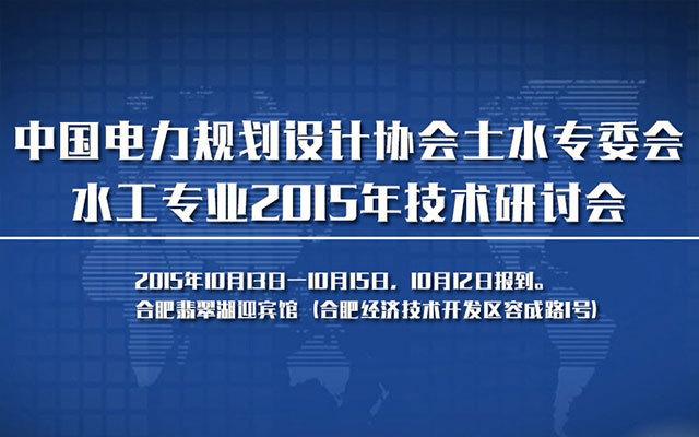 中国电力规划设计协会土水专委会水工专业2015年技术研讨会