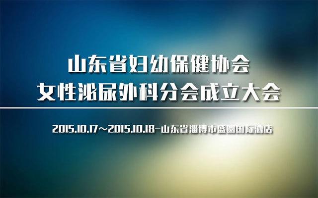 山东省妇幼保健协会女性泌尿外科分会成立大会