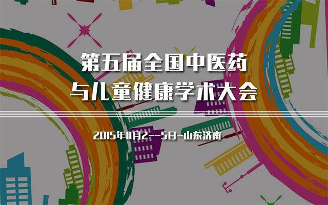 第五届全国中医药与儿童健康学术大会