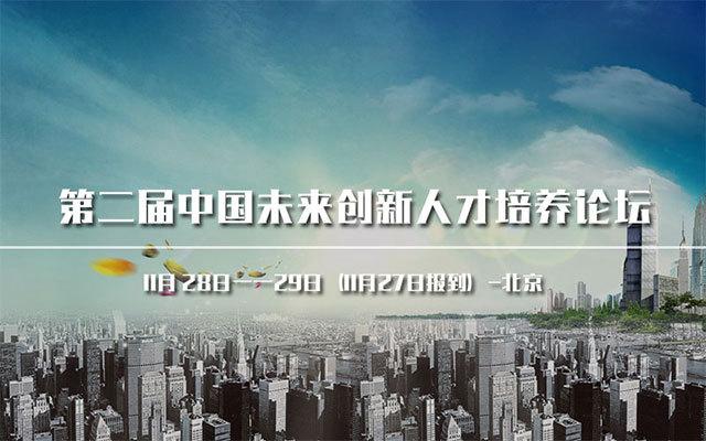 第二届中国未来创新人才培养论坛