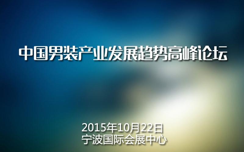 中国男装产业发展趋势高峰论坛