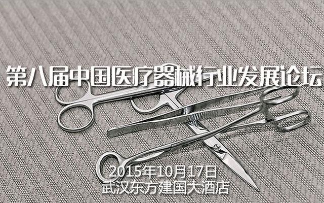 第八届中国医疗器械行业发展论坛