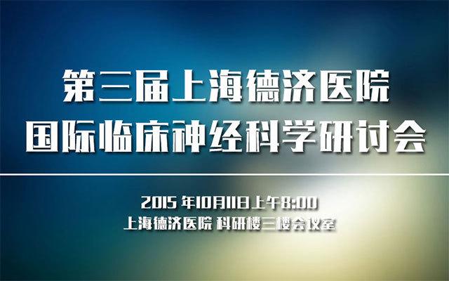 第三届上海德济医院国际临床神经科学研讨会