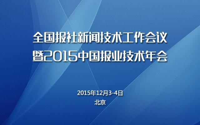 2015中国报业技术年会