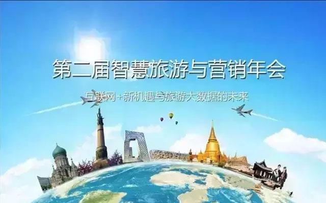 第二届智慧旅游与营销年会