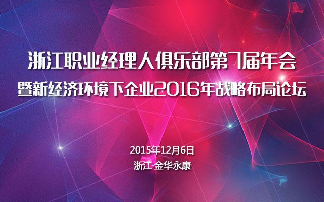 新经济环境下企业2016年战略布局论坛