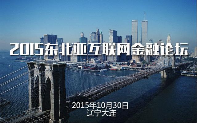 2015东北亚互联网金融论坛