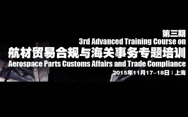 第3期航材贸易合规与海关事务专题培训