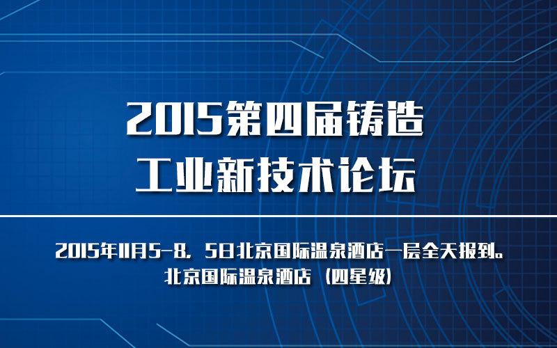 2015第四届铸造工业新技术论坛