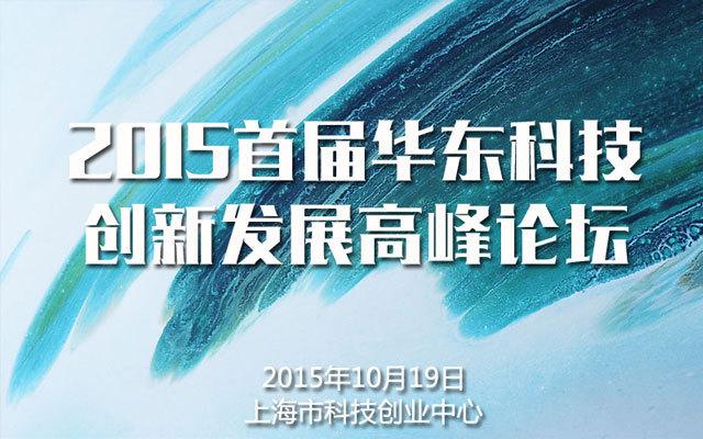 2015首届华东科技创新发展高峰论坛