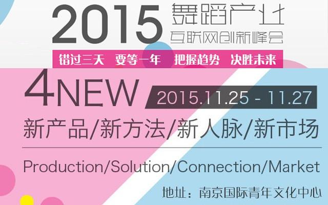 2015舞蹈产业互联网创新峰会