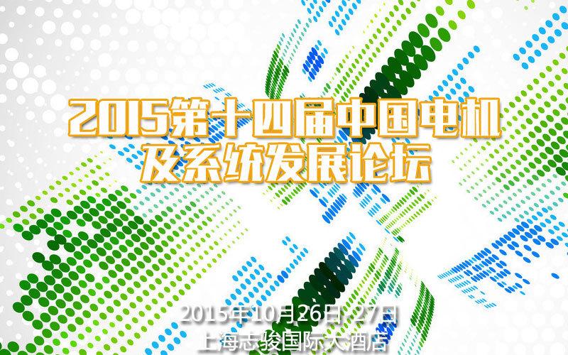 2015第十四届中国电机及系统发展论坛