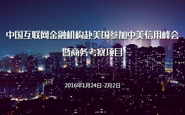 中美信用峰会