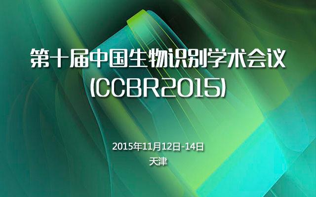 第十届中国生物识别学术会议