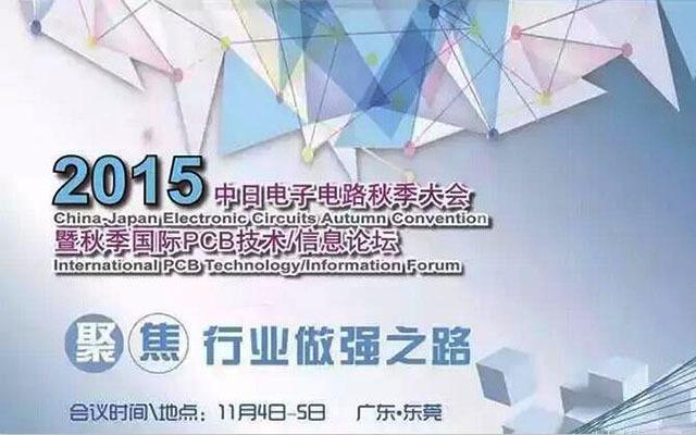 2015中日电子电路秋季大会