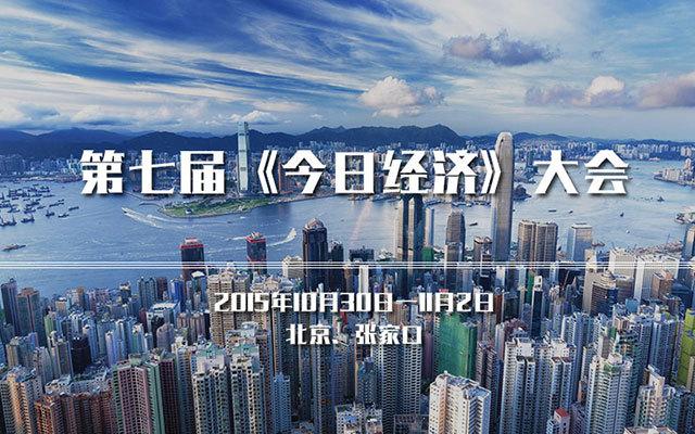 第七届《今日经济》大会