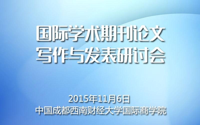 国际学术期刊论文写作与发表研讨会