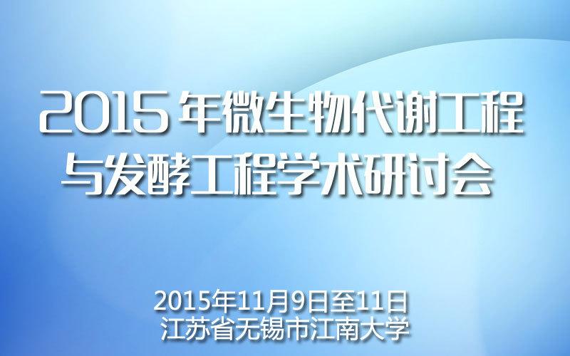 2015 年微生物代谢工程与发酵工程学术研讨会
