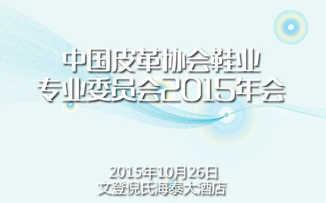 中国皮革协会鞋业专业委员会2015年会