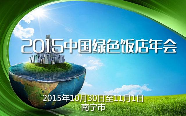 2015中国绿色饭店年会