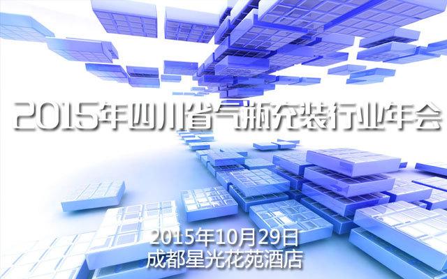 2015年四川省气瓶充装行业年会
