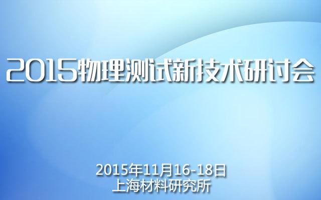 2015物理测试新技术研讨会