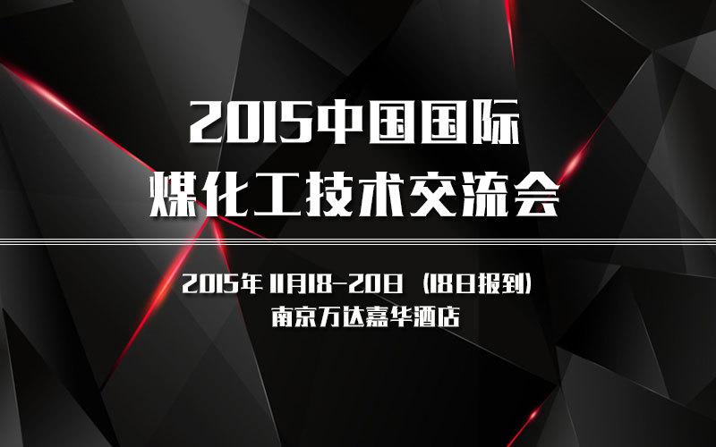 2015中国国际煤化工技术交流会
